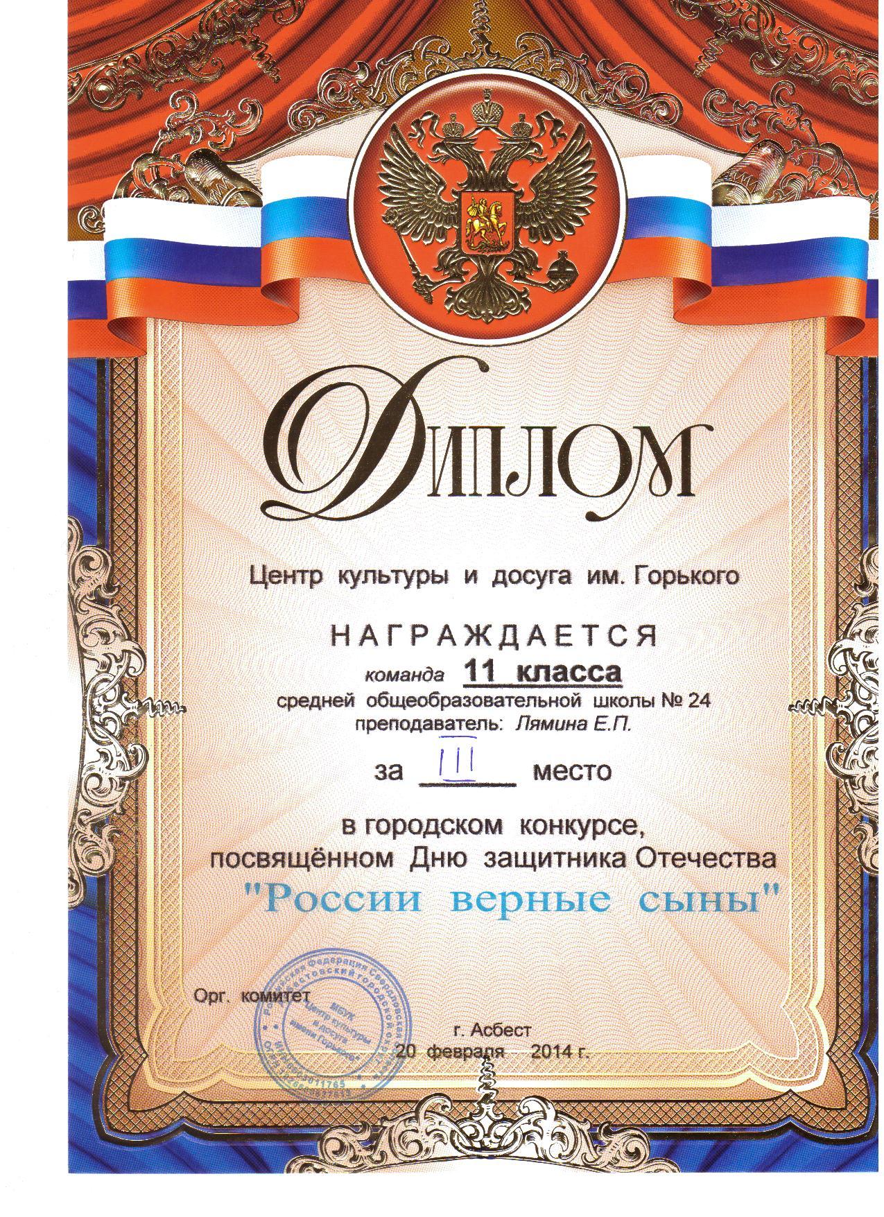 Конкурс посвященный россии